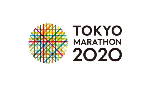 『東京マラソン2020』は沿道での観戦や応援も中止!?